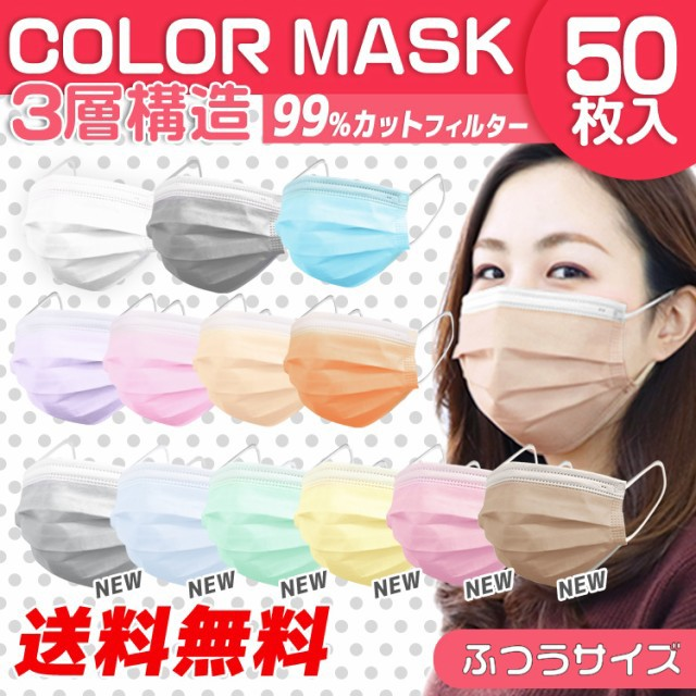 カラーマスク 不織布 使い捨てマスク 血色マスク 『やわらかマスク』 50枚 個包装 血色カラー シャーベットカラー シリーズ