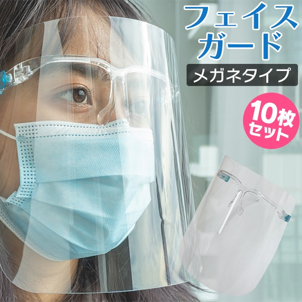 【送料無料】【10枚セット】フェイスシールド メ...