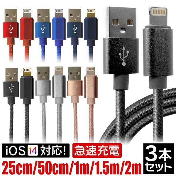 【今だけ限定価格!】【3本セット】iPhone 充電 ...