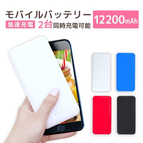 【送料無料】モバイルバッテリー 大容量 12200mAh...