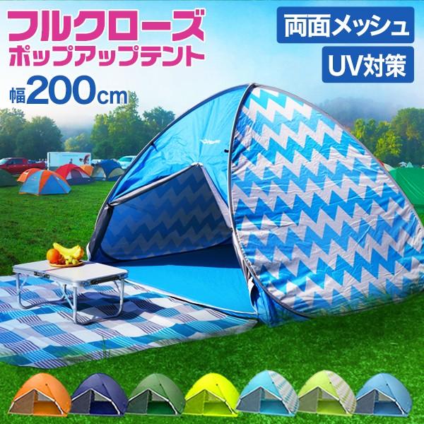 【送料無料】ポップアップテント フルクローズ 両面メッシュ ワンタッチテント テント ワンタッチ 簡易テント サンシェードテント かわい