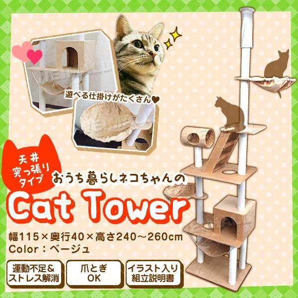 キャットタワー 突っ張り 猫 タワー ねこタワー ...