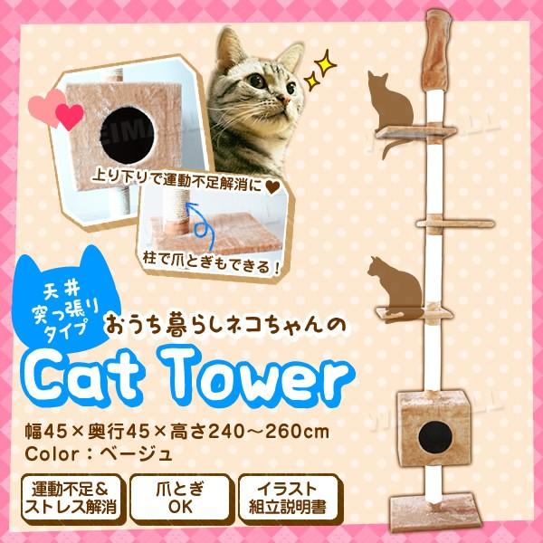 送料無料 キャットタワー 突っ張り 猫 タワー ね...