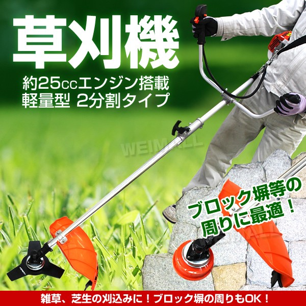 草刈り機 エンジン式 25.4cc 草刈 草刈り [両手...
