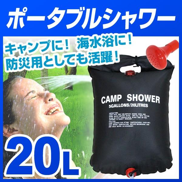 シャワー 簡易シャワー 簡易ポータブルシャワー ...