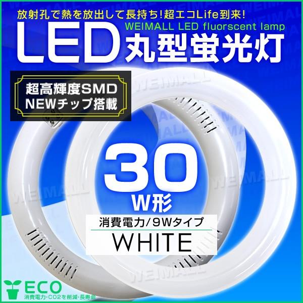 LED蛍光灯 丸型 30W形 ホワイト 1本 昼光色