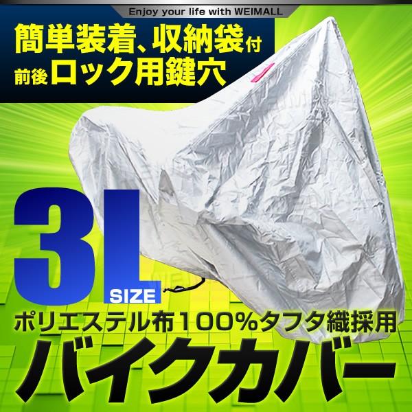 送料無料 耐熱 バイクカバー 3L 車体カバー タフ...