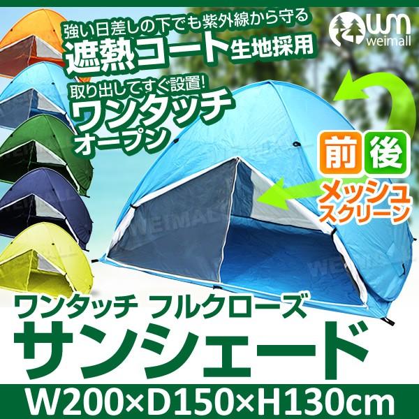 キャンプ テント ワンタッチ 簡単 UVカット ワン...