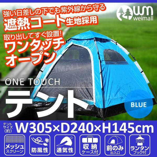 【送料無料】ワンタッチテント フルクローズ 4人用 3人用 テント ワンタッチ おしゃれ キャンプ テント ドームテント 簡易テント キャン