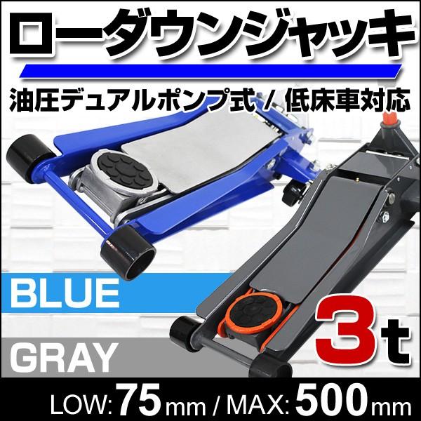 【送料無料】 ガレージジャッキ 低床 ローダウン...