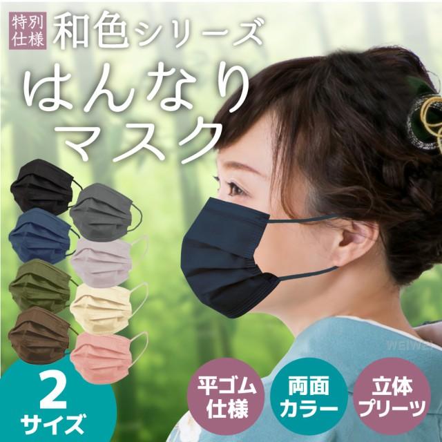 カラーマスク 不織布 和色 2サイズ展開 両面紐同...