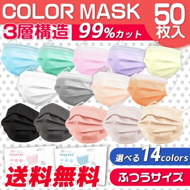 【送料無料】【限定特別仕様】■予19カラー不織布マスク『やわらかマスク』 50枚 全17色 在庫あり 使い捨てマスク 大人用 ふ