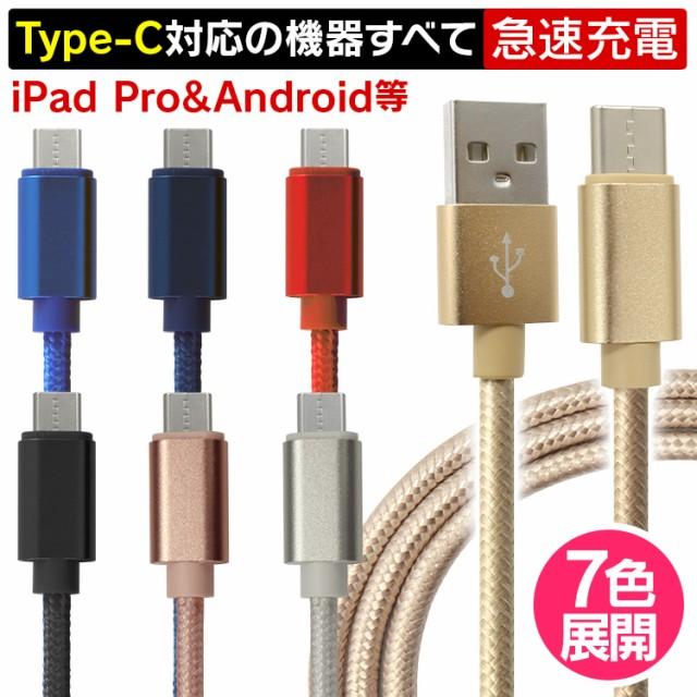 【今だけ限定価格!】断然しにくい USBケーブル ...