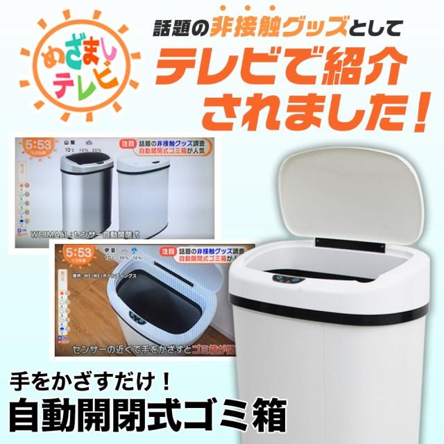 ■一予約【送料無料】ゴミ箱 自動開閉 48L 45L セ...