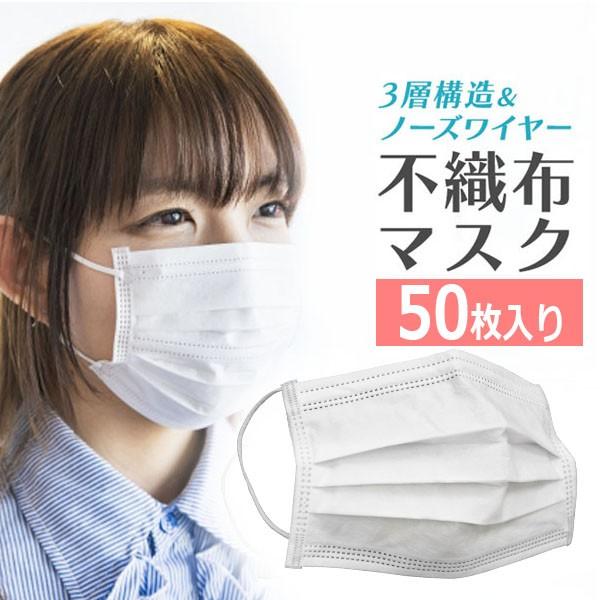 【予約】■予13ゆうパケット発送 マスク 50枚 セット  立体3層不織布 マスク 箱 使い捨てマスク 不織布マスク ふつうサイ