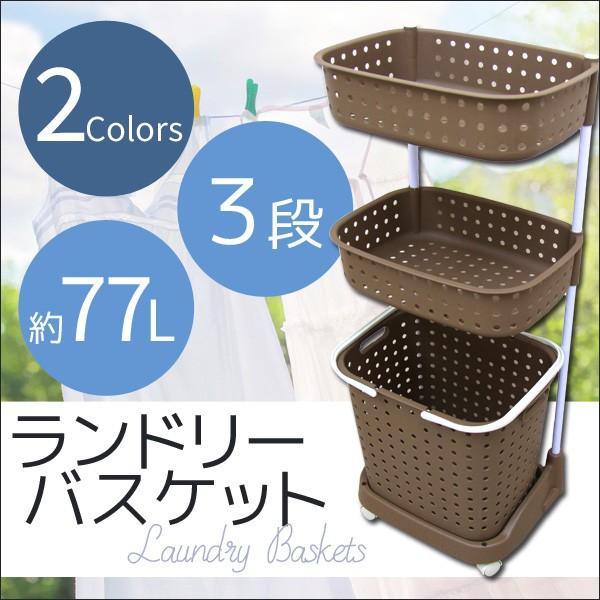 ランドリー バスケット おしゃれ [3段] ランドリ...