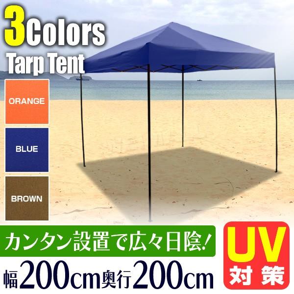 タープテント 2m スチール テント タープ ワンタ...