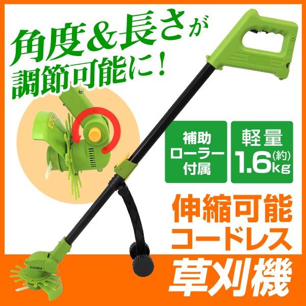 電動草刈り機 ナイロンコード  伸縮式 電動 コー...