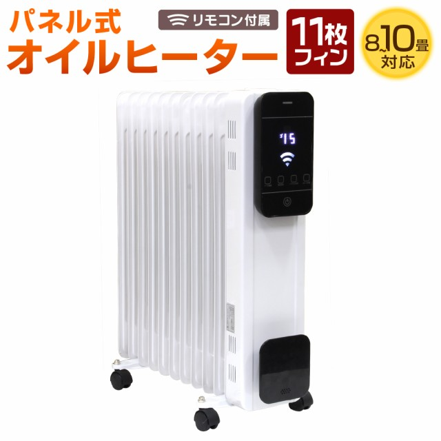 P8倍&クーポン★ オイルヒーター 10畳 暖房器具 ...