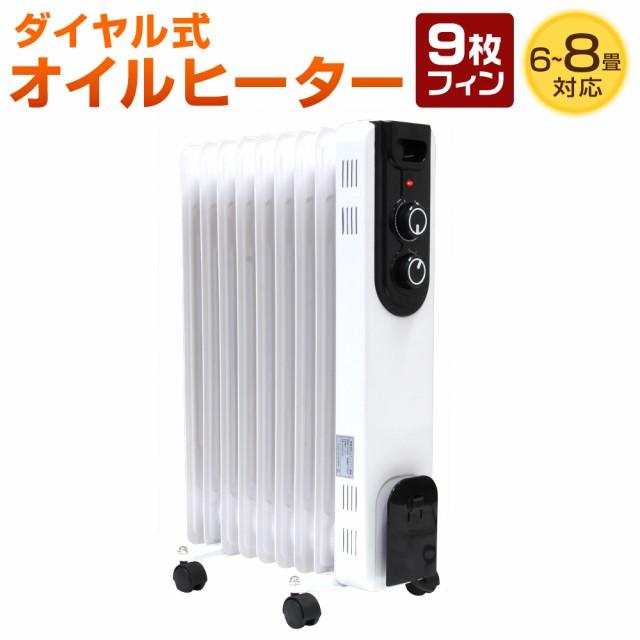 P8倍&クーポン★ オイルヒーター  暖房器具 省エ...