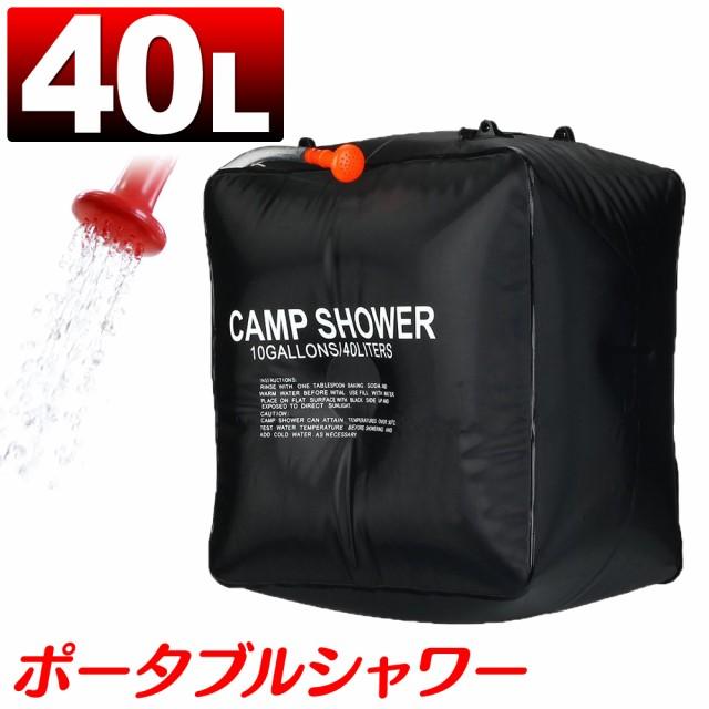 【送料無料】ポータブルシャワー 40L 大容量 簡易...