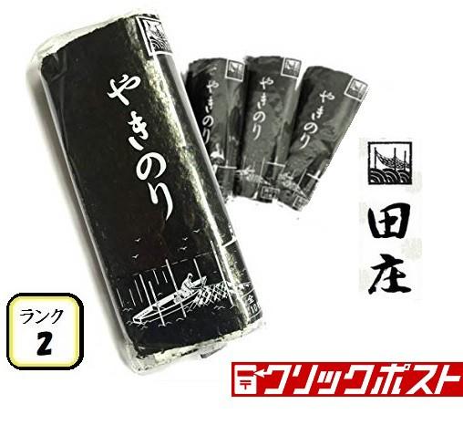 田庄海苔 ランク2 (10枚入・4パック) 全型40枚 ...