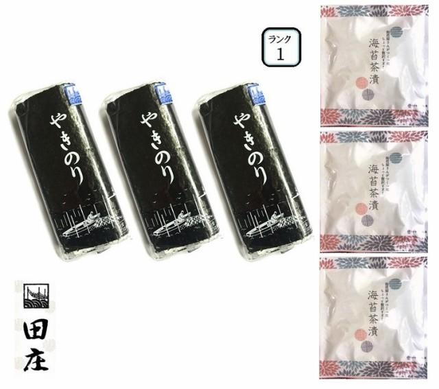 【メール便無料】田庄海苔 ランク1(10枚入・3パ...