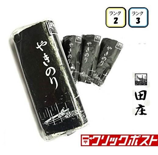 田庄海苔 ランク2&3 (10枚入・各2パック) 全型...