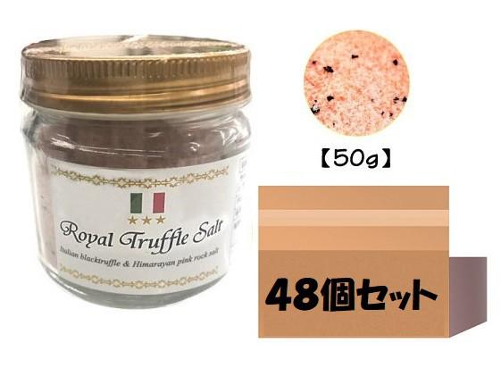 【メール便無料】三ツ星ロイヤルトリュフ塩 50g ...