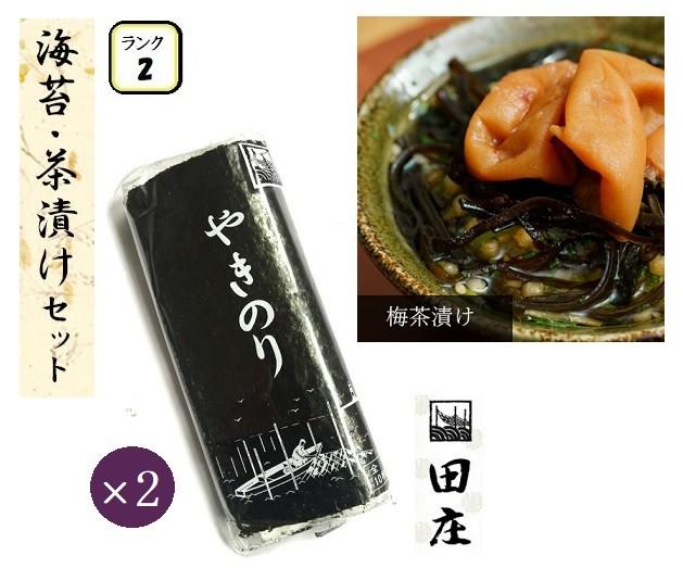 【追跡可能メール便】 田庄 高級 焼き海苔 田庄海...