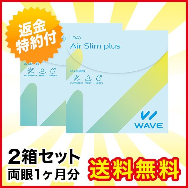 【送料無料】WAVEワンデー UV エアスリム plus×2...