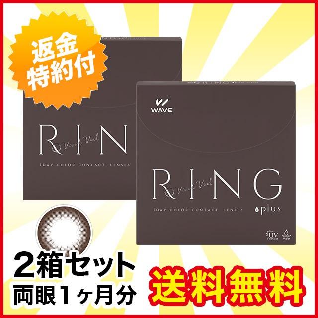 【送料無料】WAVEワンデー UV RING plus ヴィヴィ...