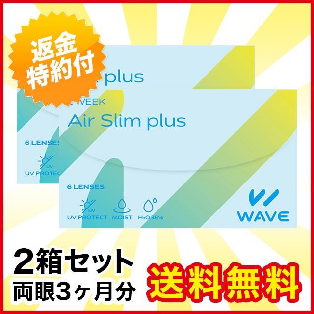 【送料無料】WAVE 2ウィーク UV plus×2箱セット...