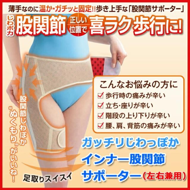 股関節 痛み サポーター ベルト 男女兼用 ガッチ...