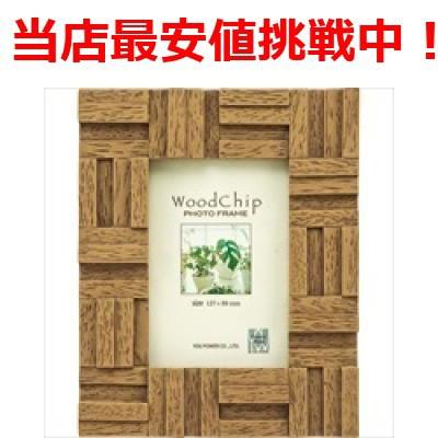 ユ-パワ- Natural Style ウッドチップフォトフレ...