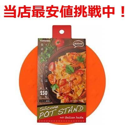 トルネ シリコン鍋敷き パプリカオレンジ