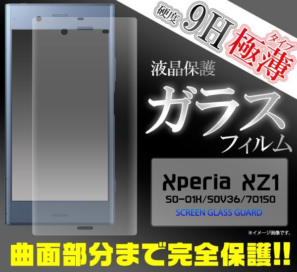 Xperia XZ1 SO-01K SOV36 XZs SO-03J SOV35 XZ SO...