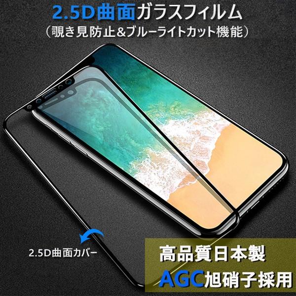 ブルーライトカット 覗き見防止 iPhoneX iPhone8 ...