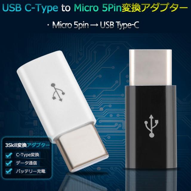 TYPE-C 変換アダプタ USB ケーブル Xperia XZ2 SO...