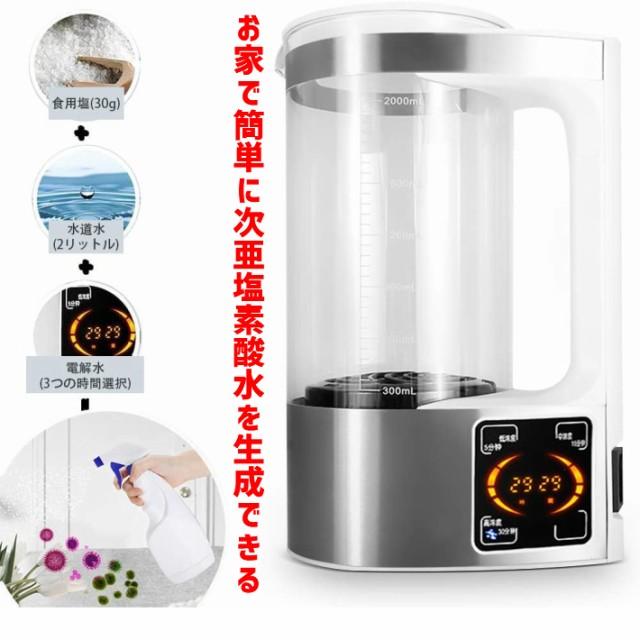 自宅で簡単に生成 次亜塩素酸水 電解水生成器 200...