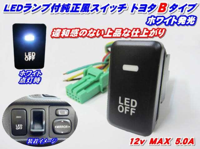 ◆送料安い!純正風スイッチ トヨタBタイプ LEDイ...