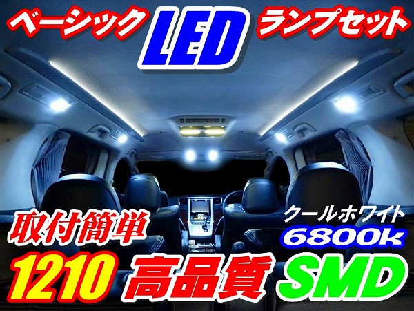 BT111高輝度LEDル-ムランプ 新型 アルファード 3...