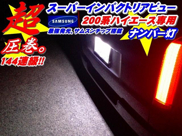 ◆強烈インパクト144連級!!ハイエース200系 LED...
