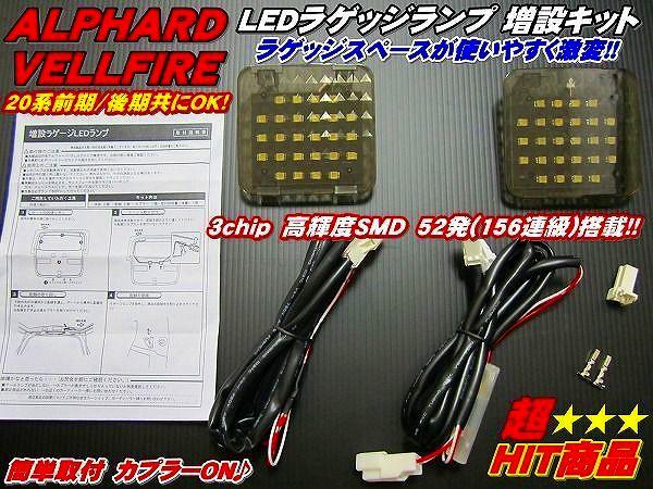 激光ラゲッジ増設用LEDランプ★20系アルファード/...