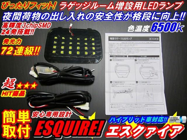 安全便利LEDラゲッジランプ増設キット エスクァイ...