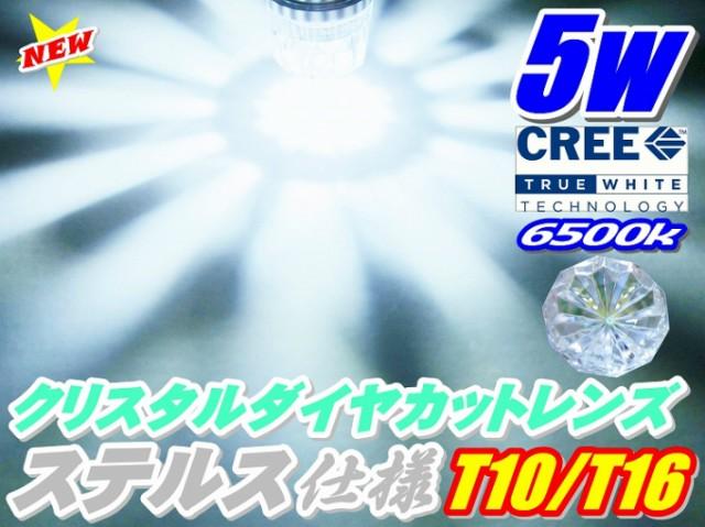 ★煌きCREE超拡散5w LEDクリスタルダイヤカットレ...