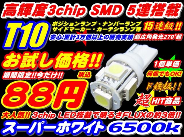 税込88円!!期間限定ド定番★高品質3倍光SMD 15連...