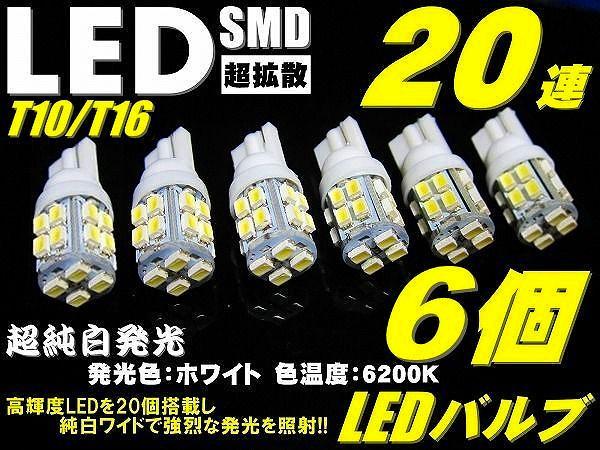 6個セット業務価格★超純白LED20連T10/T16ウエッ...