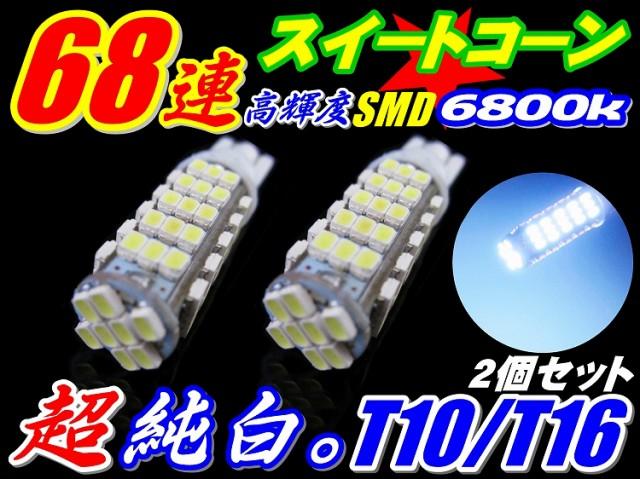 爆裂純白光68連LED★2個セットT10/T16★SMD ポジ...