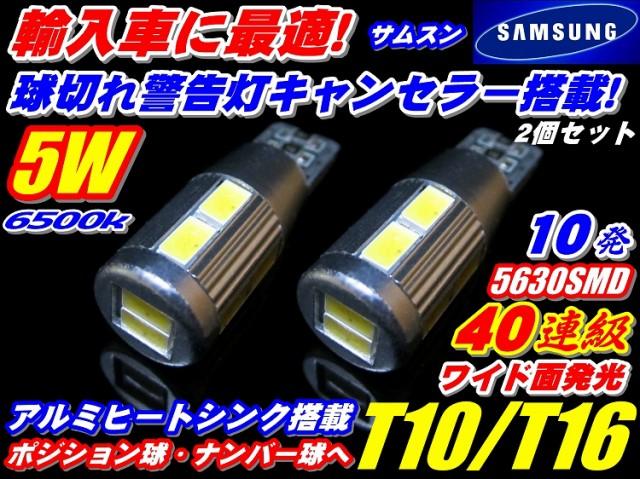 ◆輸入車へ!キャンセラー内蔵40連級5wサムスンチ...
